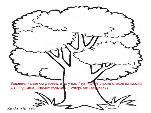 Задание: на ветках дерева, а их у вас 7 напишите строки стихов из поэзии А.С....