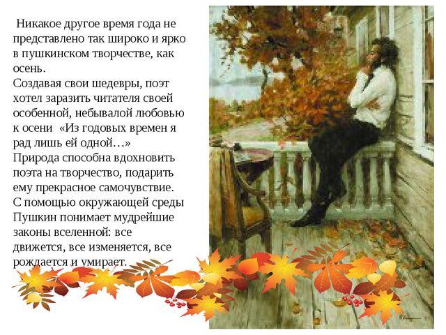 Никакое другое время года не представлено так широко и ярко в пушкинском тво...