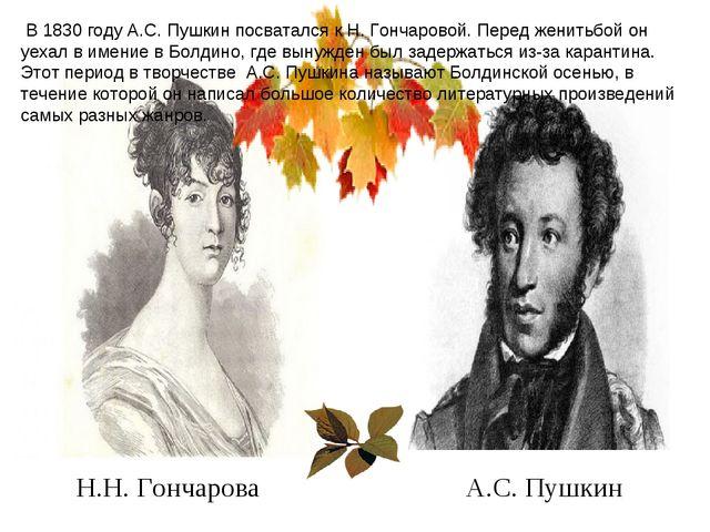 Н.Н. Гончарова А.С. Пушкин В 1830 году А.С. Пушкин посватался к Н. Гончарово...