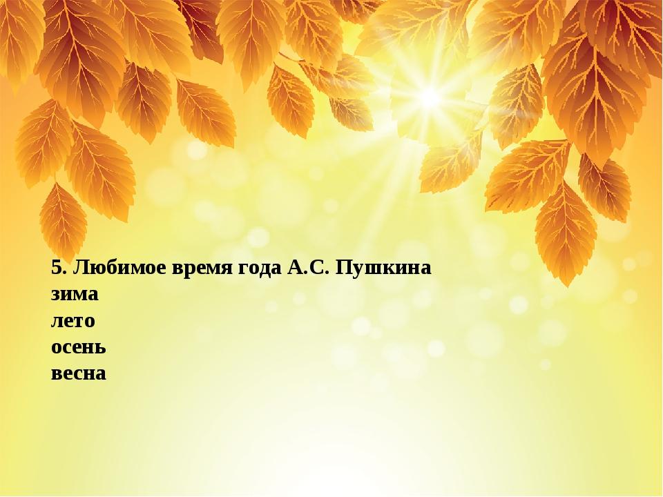 5. Любимое время года А.С. Пушкина зима лето осень весна