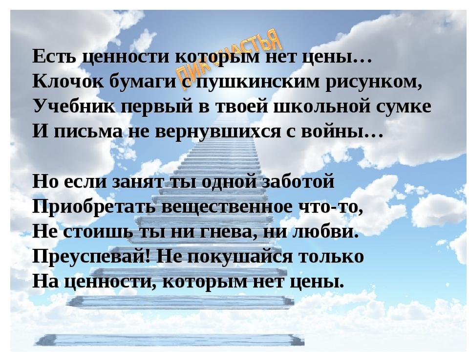 Есть ценности которым нет цены… Клочок бумаги с пушкинским рисунком, Учебник...
