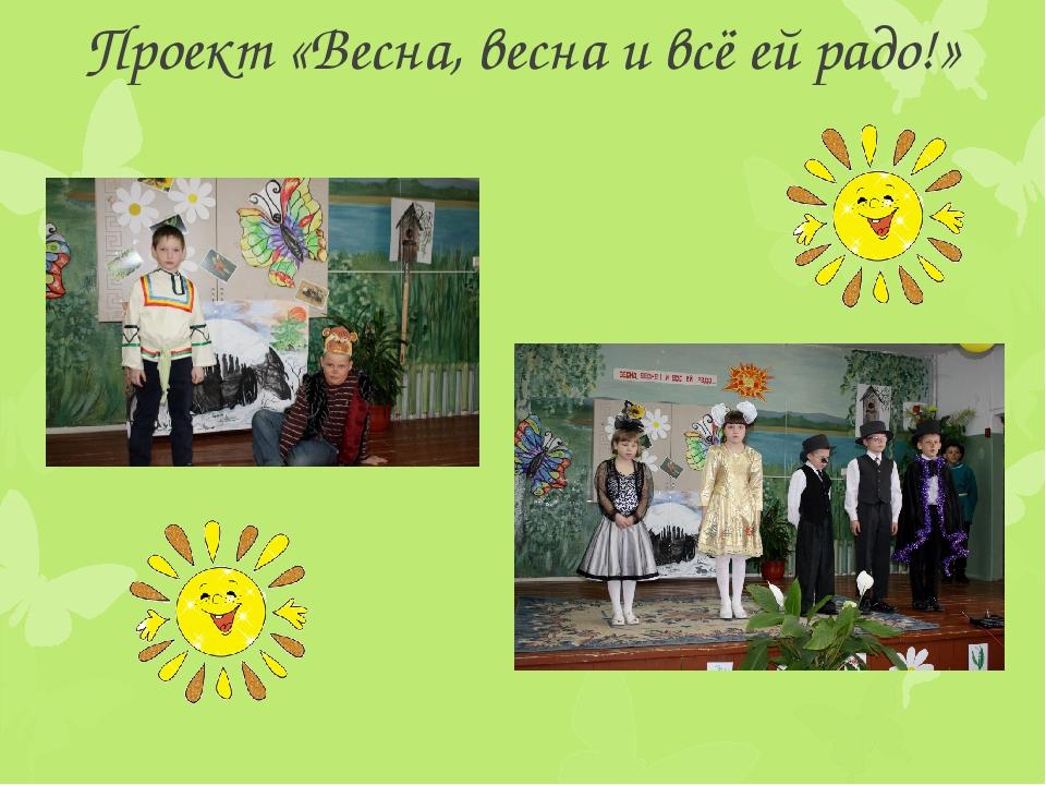 Проект «Весна, весна и всё ей радо!»