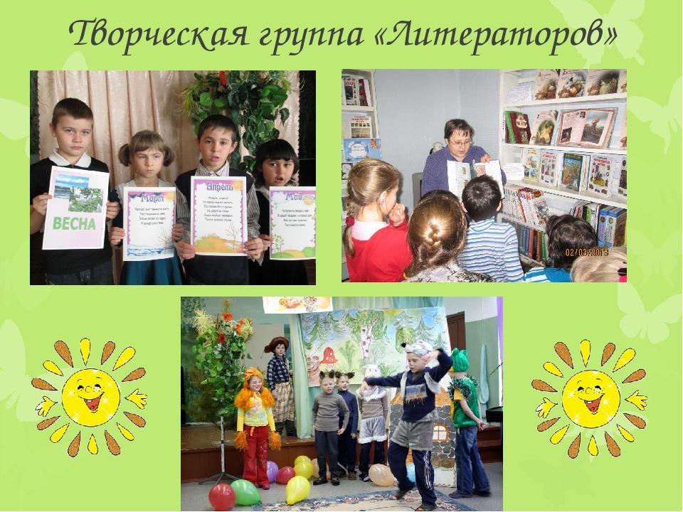 Творческая группа «Литераторов»