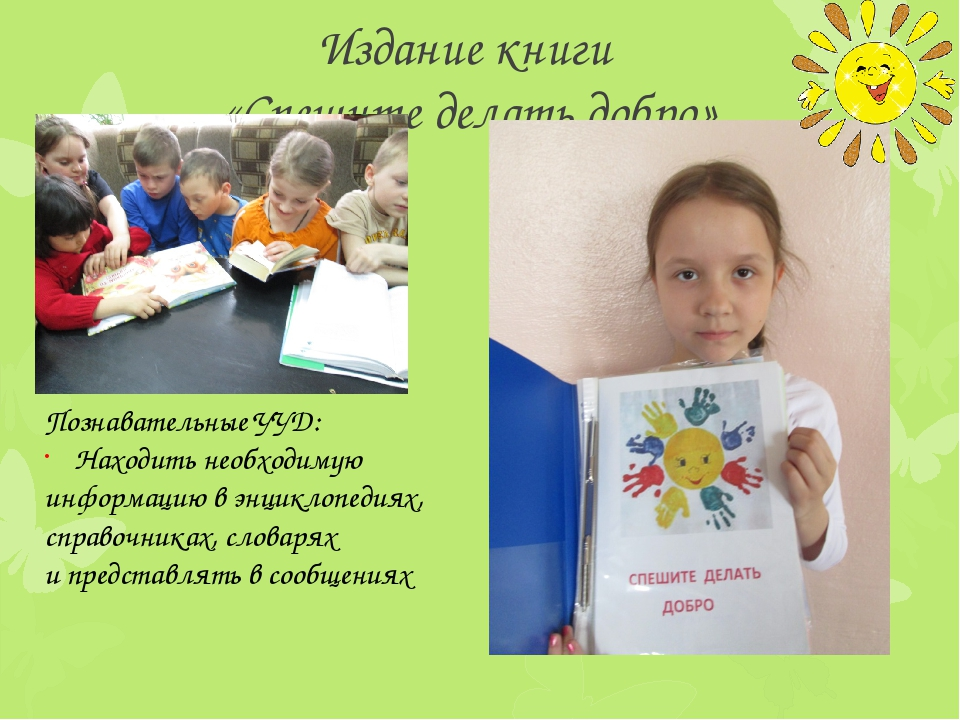 Издание книги «Спешите делать добро» Познавательные УУД: Находить необходимую...