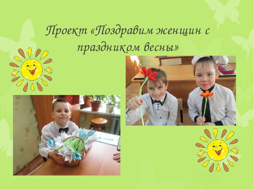 Проект «Поздравим женщин с праздником весны»