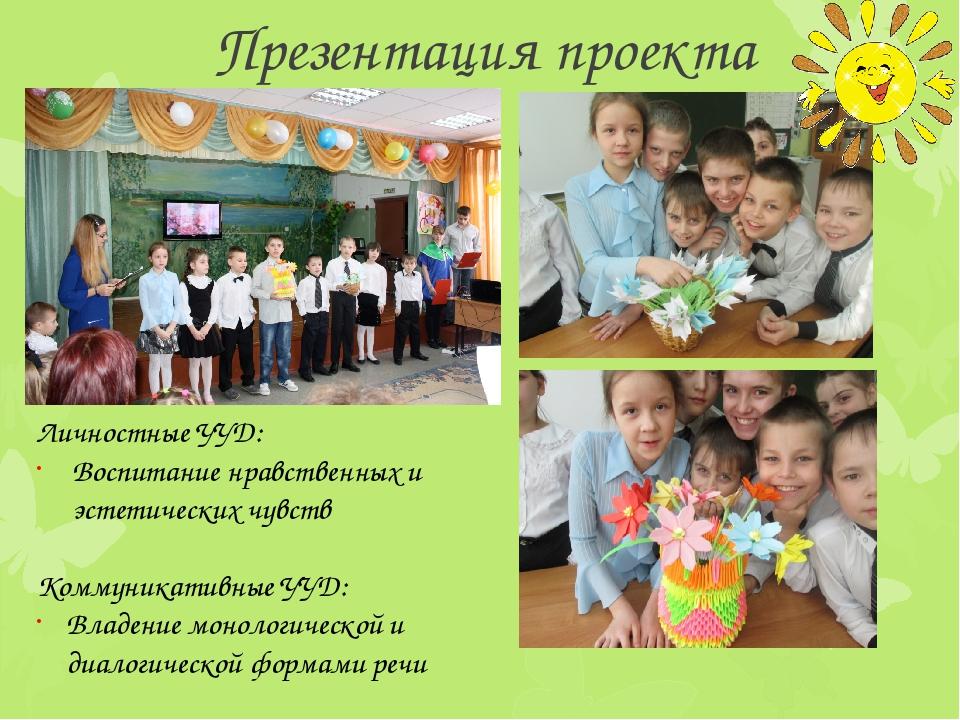 Презентация проекта Личностные УУД: Воспитание нравственных и эстетических чу...