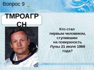 Вопрос 9 Кто стал первым человеком, ступившим на поверхность Луны 21 июля 196