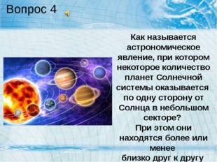 Вопрос 4 Как называется астрономическое явление, при котором некоторое количе