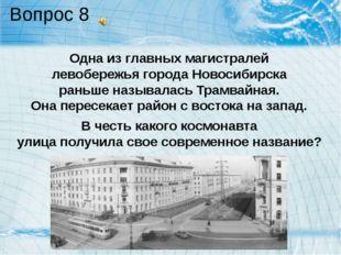 Вопрос 8 Одна из главных магистралей левобережья города Новосибирска раньше н