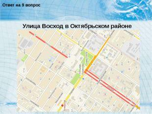 Ответ на 9 вопрос Улица Восход в Октябрьском районе