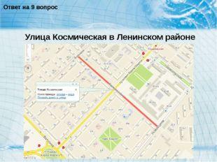 Ответ на 9 вопрос Улица Космическая в Ленинском районе