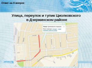 Ответ на 9 вопрос Улица, переулок и тупик Циолковского в Дзержинском районе
