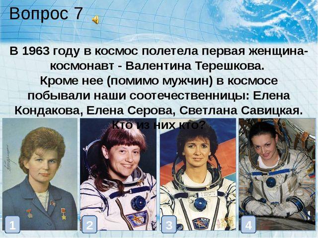 Вопрос 7 В 1963 году в космос полетела первая женщина-космонавт - Валентина Т...
