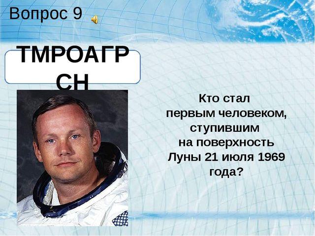 Вопрос 9 Кто стал первым человеком, ступившим на поверхность Луны 21 июля 196...