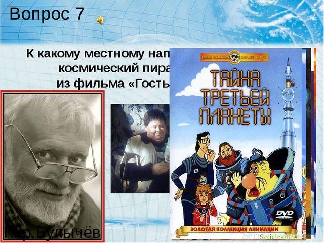 Вопрос 7 К какому местному напитку пристрастился космический пират Весельчак-...