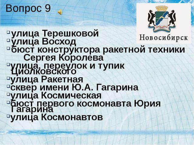 Вопрос 9 улица Терешковой улица Восход бюст конструктора ракетной техники Се...