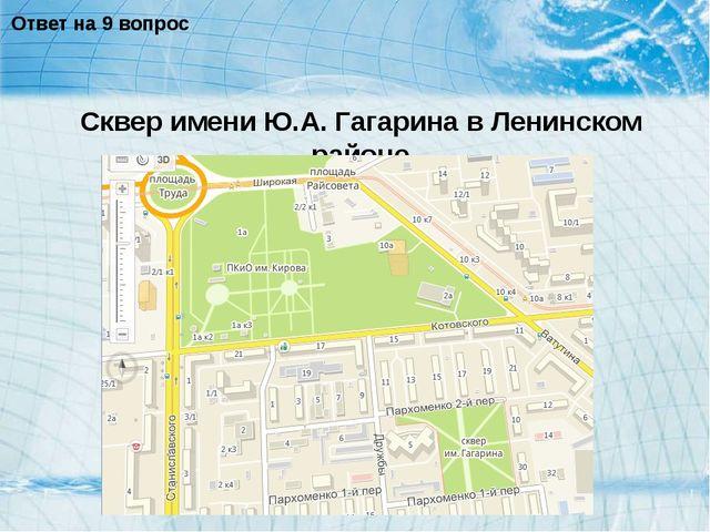 Ответ на 9 вопрос Сквер имени Ю.А. Гагарина в Ленинском районе
