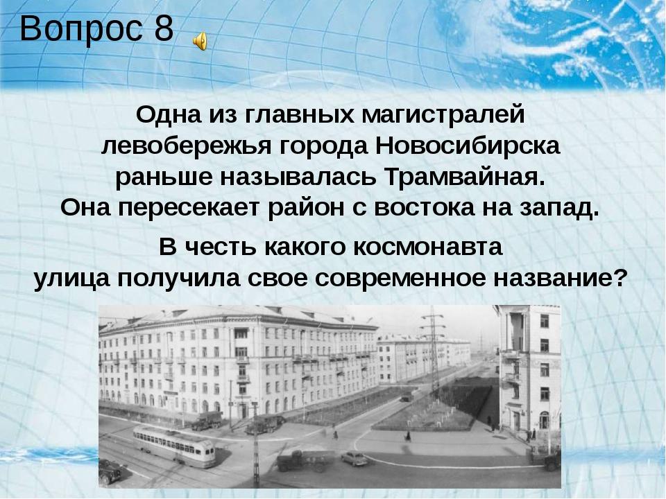 Вопрос 8 Одна из главных магистралей левобережья города Новосибирска раньше н...
