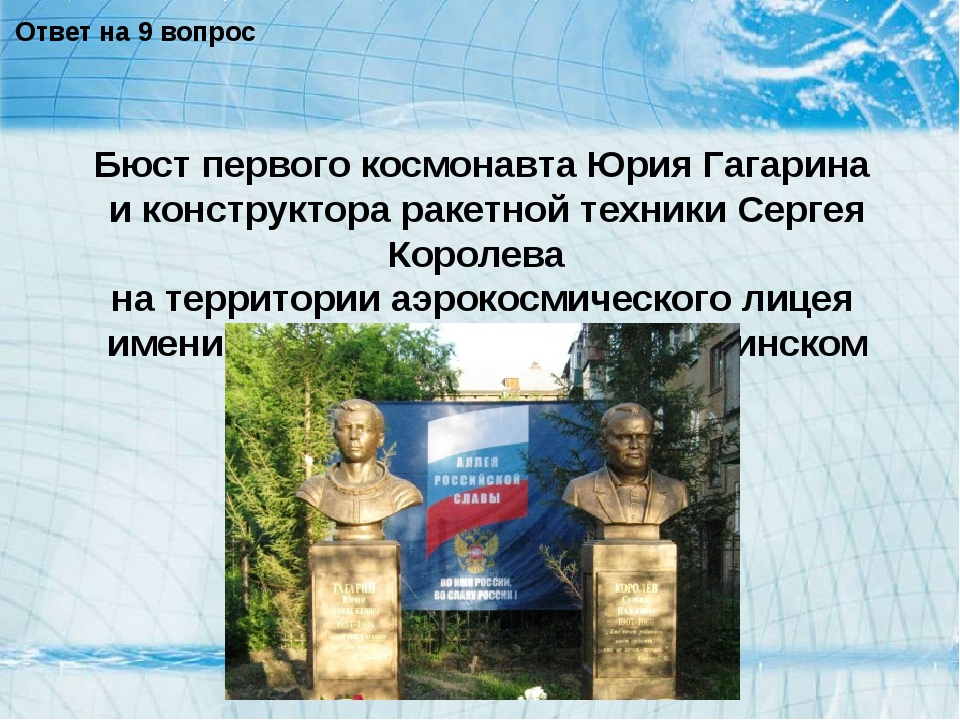 Ответ на 9 вопрос Бюст первого космонавта Юрия Гагарина и конструктора ракетн...