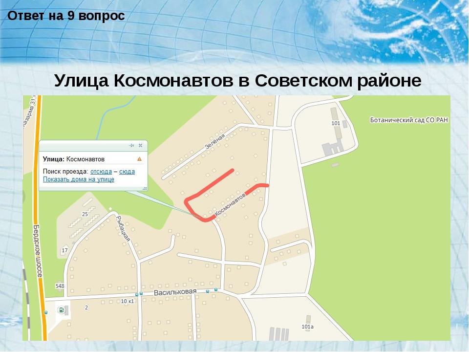 Ответ на 9 вопрос Улица Космонавтов в Советском районе