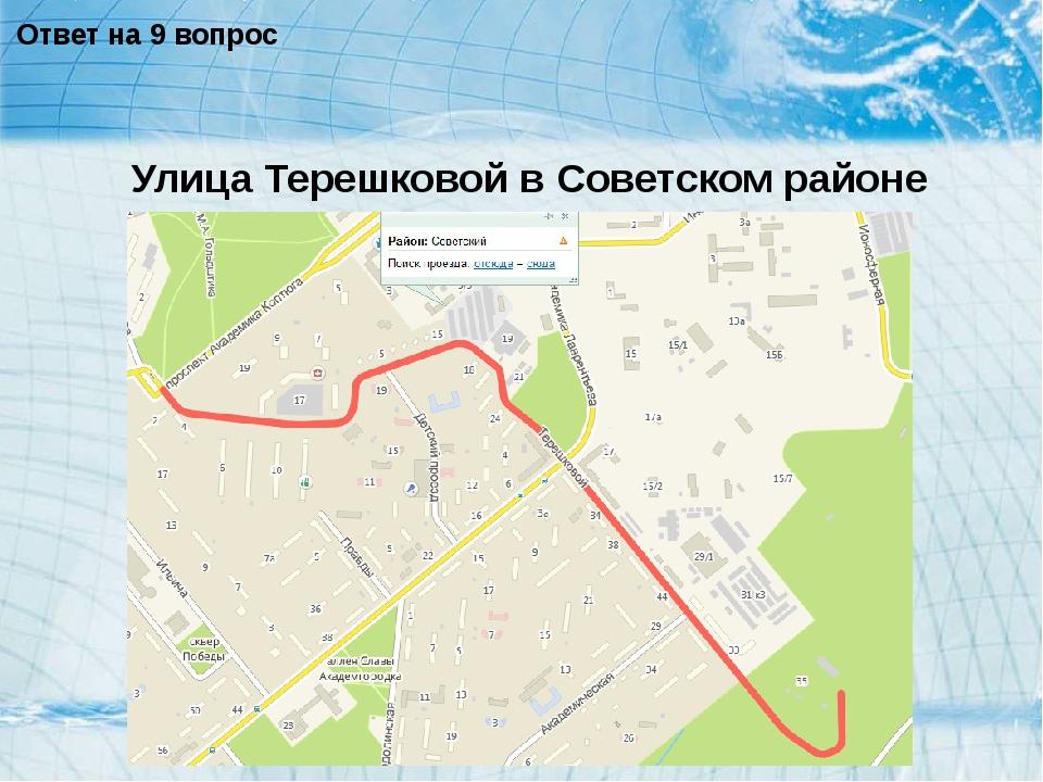 Ответ на 9 вопрос Улица Терешковой в Советском районе