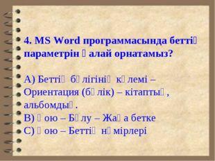4. MS Word программасында беттің параметрін қалай орнатамыз? А) Беттің бөлігі