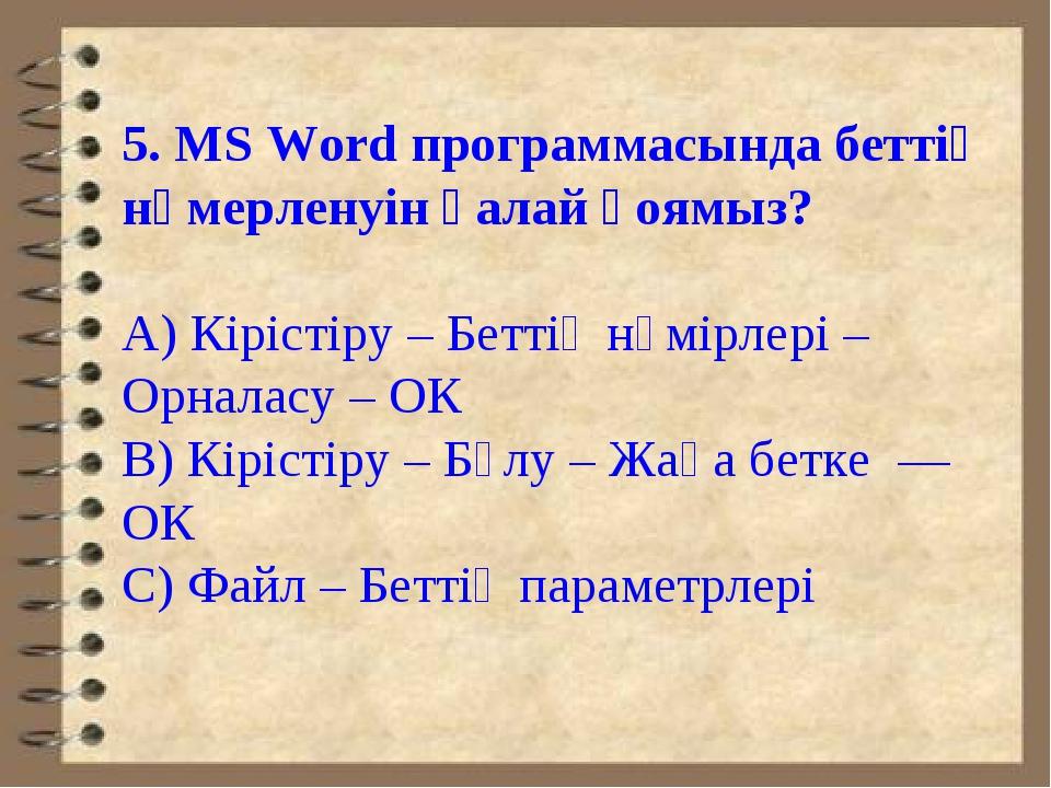 5. MS Word программасында беттің нөмерленуін қалай қоямыз? А) Кірістіру – Бет...