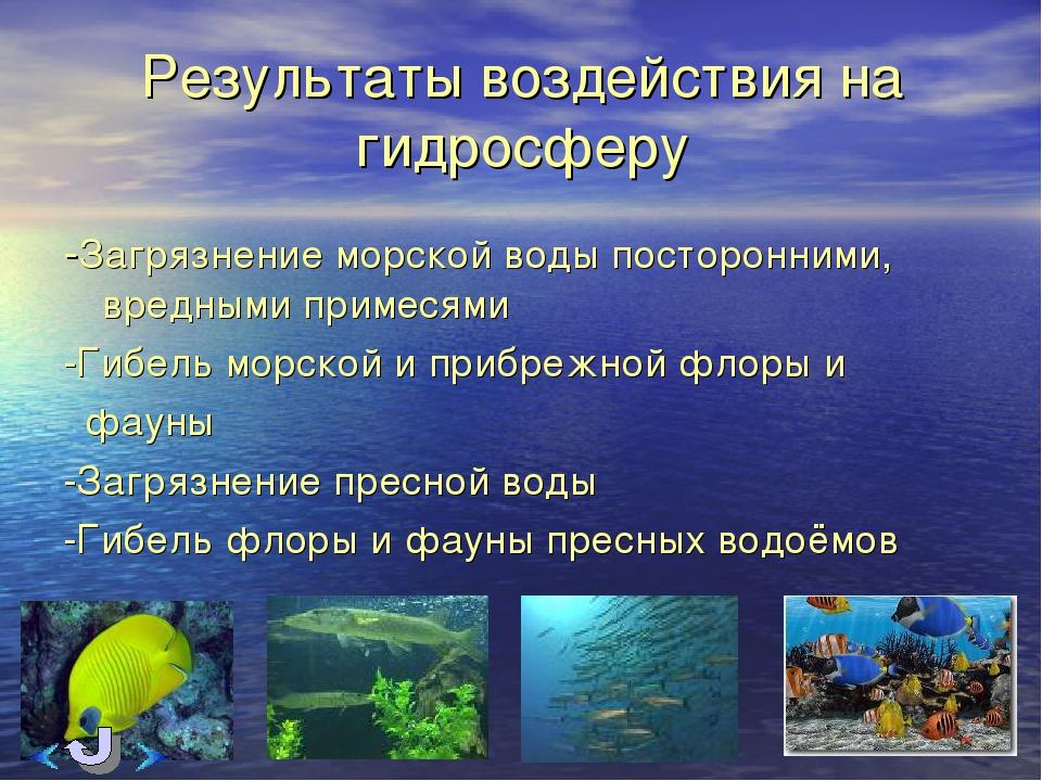 Результаты воздействия на гидросферу -Загрязнение морской воды посторонними,...