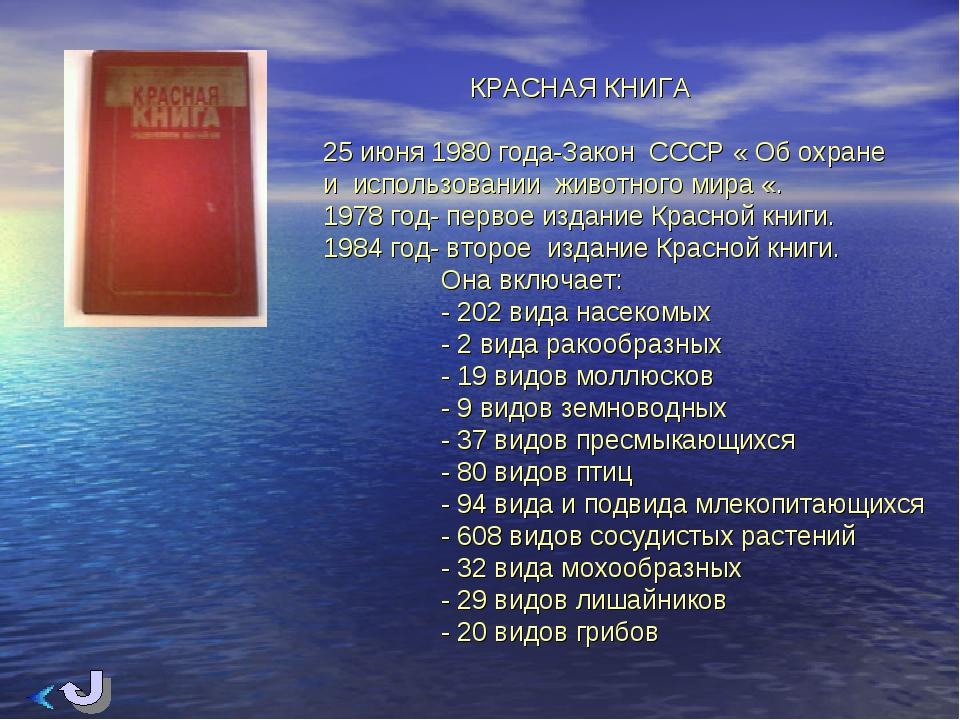 КРАСНАЯ КНИГА 25 июня 1980 года-Закон СССР « Об охране и использовании живот...