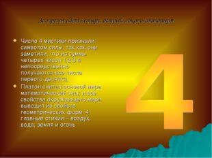 За тремя идет четыре, острый локоть оттопыря Число 4 мистики признали символо