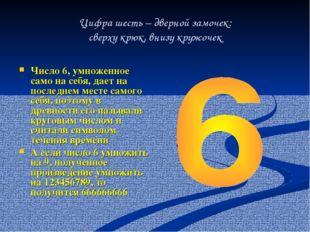 Цифра шесть – дверной замочек: сверху крюк, внизу кружочек Число 6, умноженно
