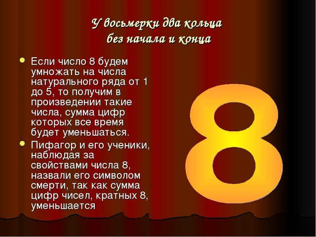 У восьмерки два кольца без начала и конца Если число 8 будем умножать на числ...