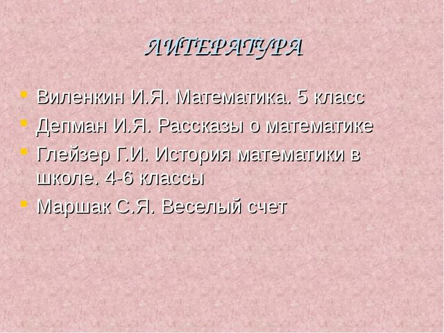 ЛИТЕРАТУРА Виленкин И.Я. Математика. 5 класс Депман И.Я. Рассказы о математик...