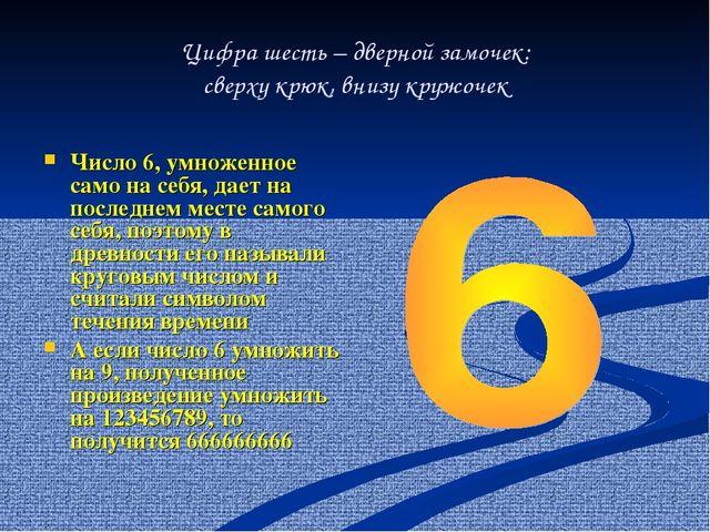Цифра шесть – дверной замочек: сверху крюк, внизу кружочек Число 6, умноженно...