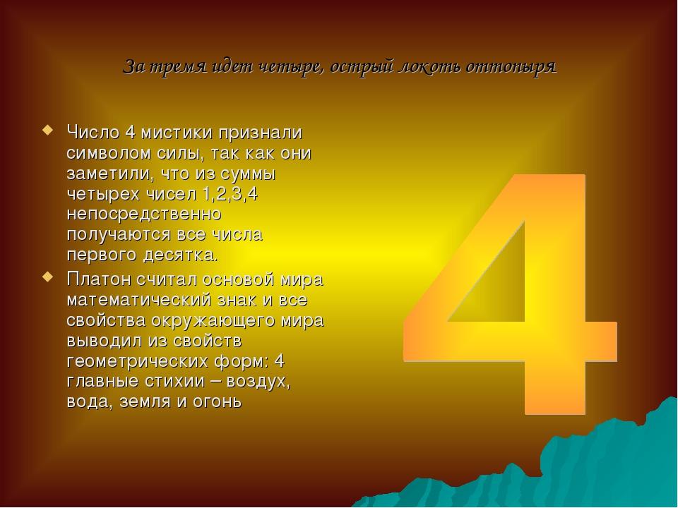 За тремя идет четыре, острый локоть оттопыря Число 4 мистики признали символо...