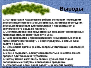 Выводы 1. На территории Карасукского района основным новогодним деревом являе