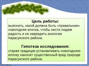 Цель работы: выяснить, какой должна быть «правильная» новогодняя елочка, чтоб
