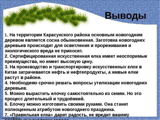 Выводы 1. На территории Карасукского района основным новогодним деревом являе...