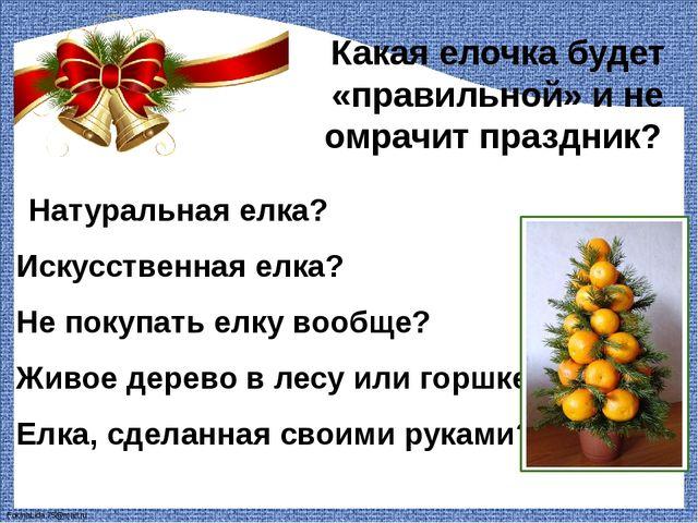 Какая елочка будет «правильной» и не омрачит праздник? Натуральная елка? Иску...