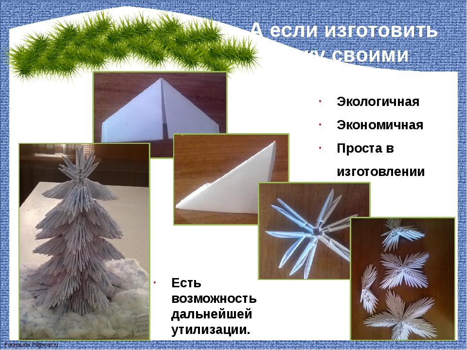 А если изготовить елку своими руками? Экологичная Экономичная Проста в изгото...