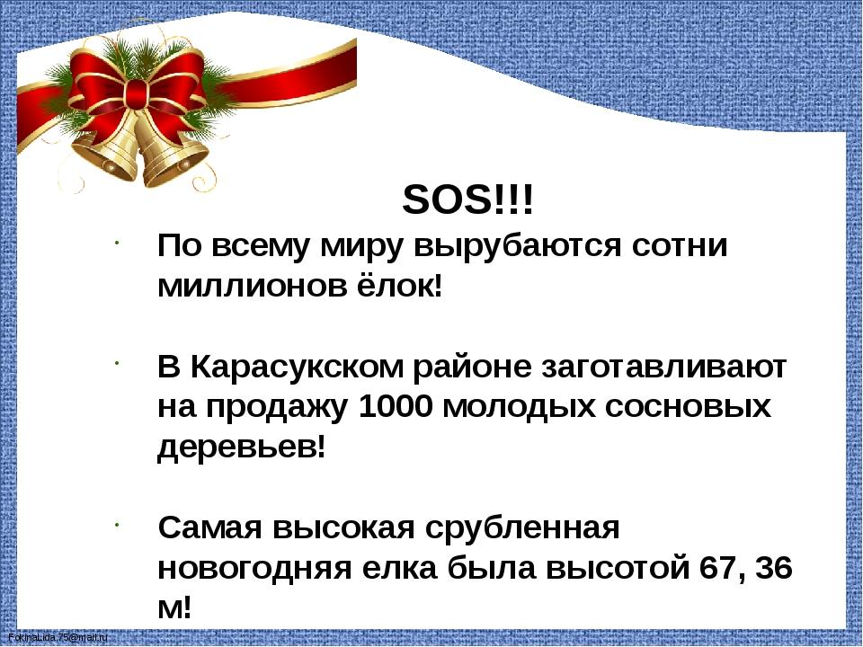 SOS!!! По всему миру вырубаются сотни миллионов ёлок! В Карасукском районе з...