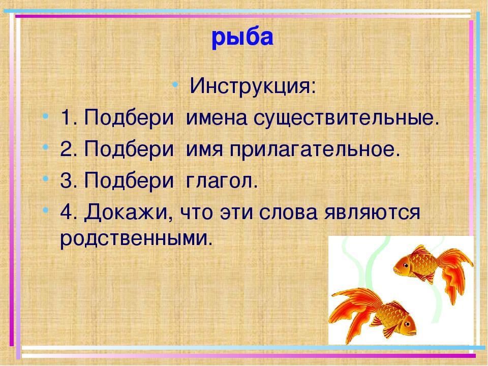 рыба Инструкция: 1. Подбери имена существительные. 2. Подбери имя прилагатель...