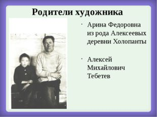 Родители художника Арина Федоровна из рода Алексеевых деревни Холопанты Алекс