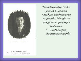 После выставки 1958 г. учился в Заочном народном университете искусств г. Мос