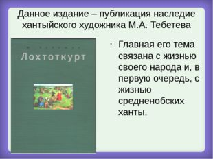 Данное издание – публикация наследие хантыйского художника М.А. Тебетева Глав