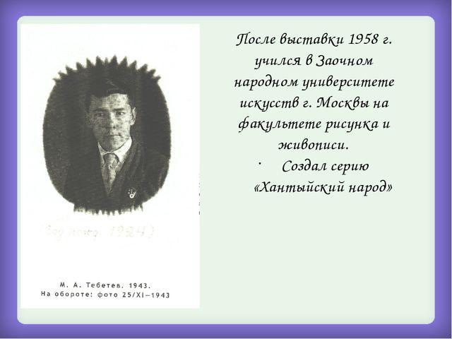 После выставки 1958 г. учился в Заочном народном университете искусств г. Мос...