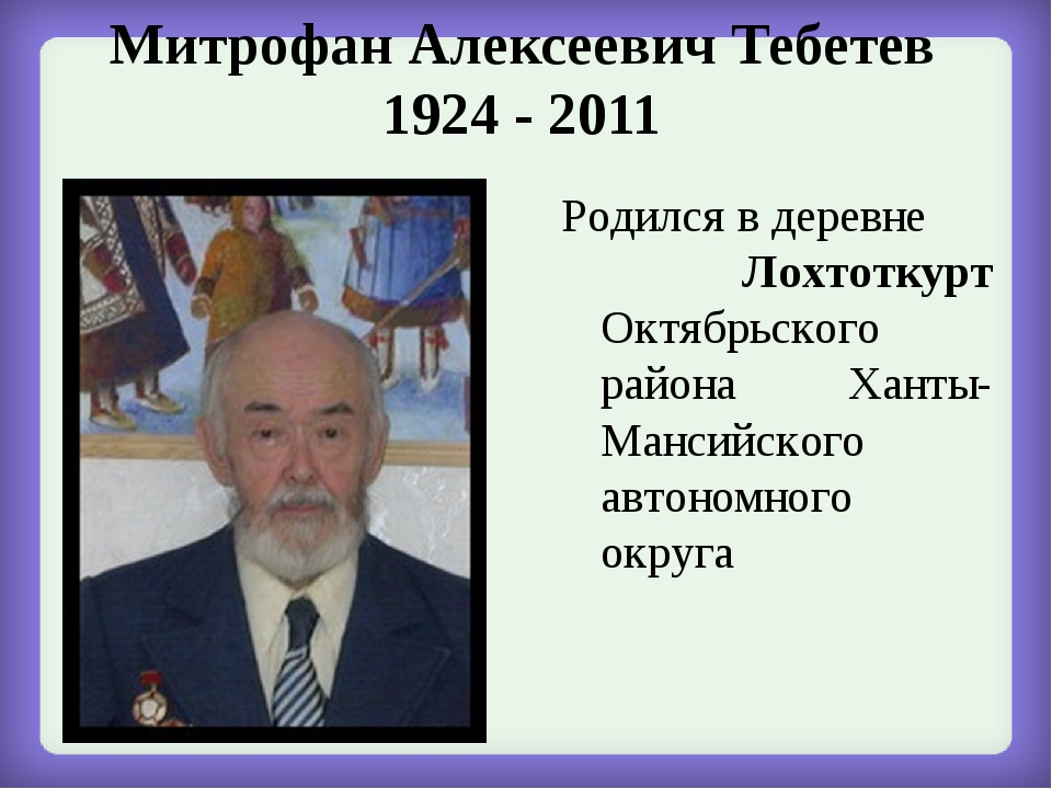 Митрофан Алексеевич Тебетев 1924 - 2011 Родился в деревне Лохтоткурт Октябрьс...
