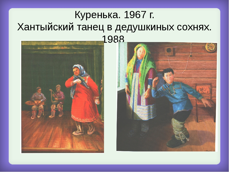 Куренька. 1967 г. Хантыйский танец в дедушкиных сохнях. 1988