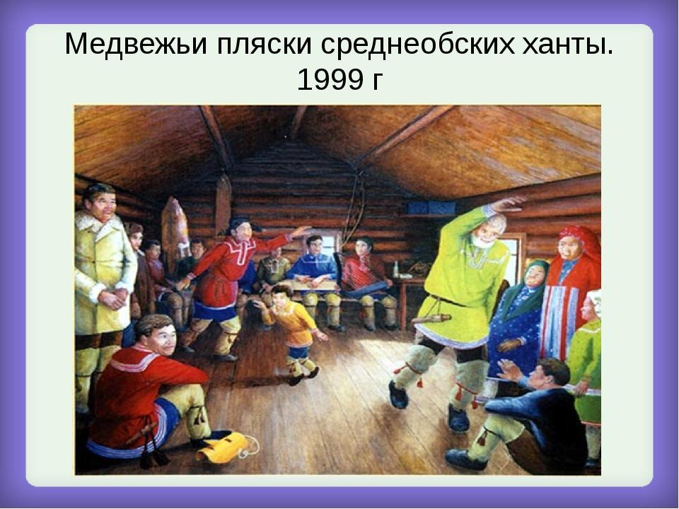 Медвежьи пляски среднеобских ханты. 1999 г