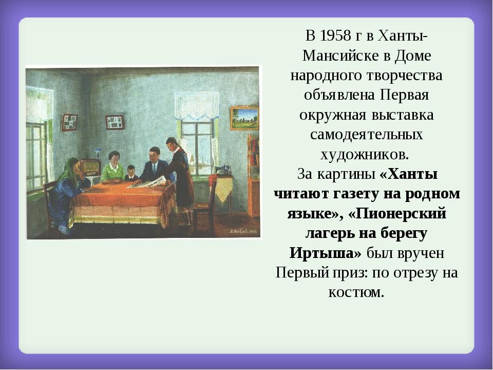 В 1958 г в Ханты-Мансийске в Доме народного творчества объявлена Первая окруж...